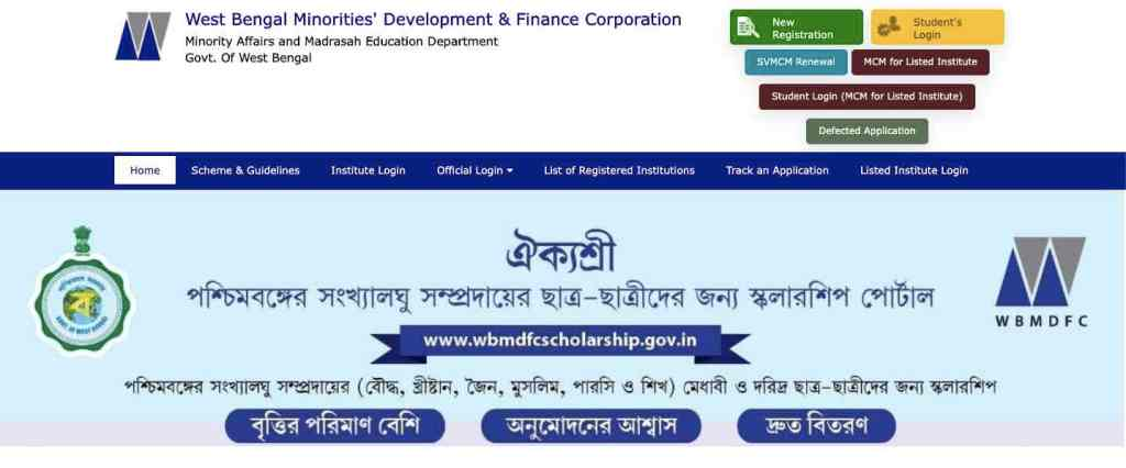 Aikyashree Scholarship Online Application