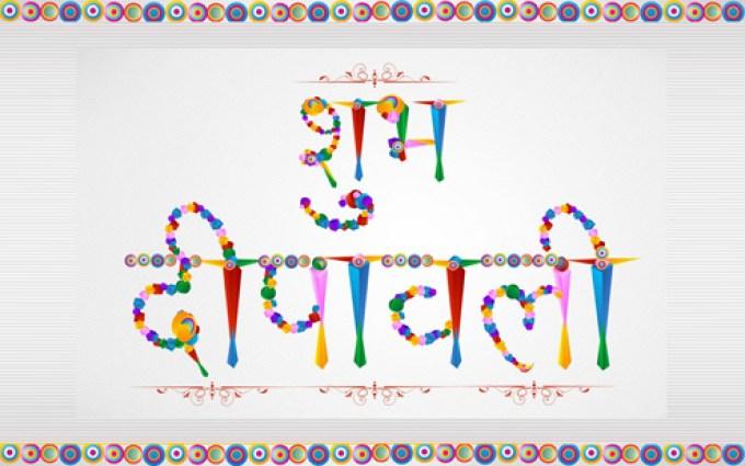 Subh Diwali Wallpaper