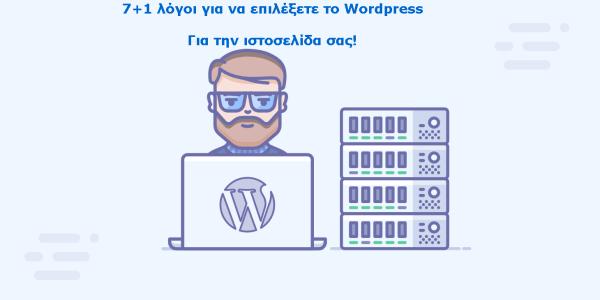 7-logoi-na-epilexete-wordpress