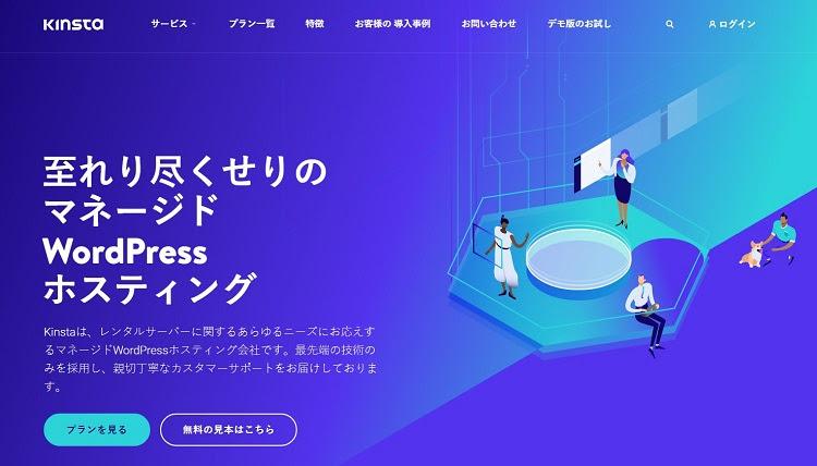 Kinsta for Japan