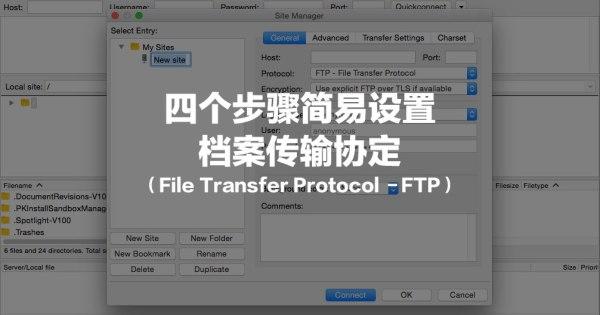 如何设置档案传输协定(File Transfer Protocol -FTP)
