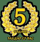 5 години WebOhrid