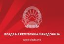 """Министерството за правда организира """"Денови на бесплатен правен совет"""" во сите подрачни одделенија"""