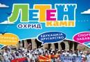 Започна пријавувањето за Спортскиот едукативен камп Охрид 2019