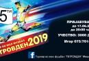 Во тек е пријавувањето за традиционалниот турнир во мал фудбал – Петровден 2019