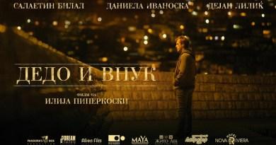 """Филмот """"Дедо и внук"""" ќе се прикажува во НУ Центар за култура """"Браќа Миладиновци"""" во Струга на 17-ти и 18-ти септември"""