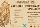 Во петок ќе се одржат 32.Охридски староградски средби 2020