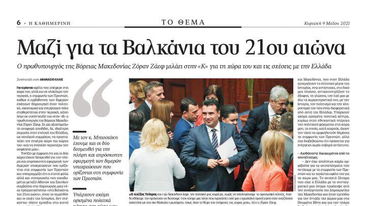 """Премиерот Заев за грчки """"Катимерини"""": Заедно за Балкан од 21 век"""