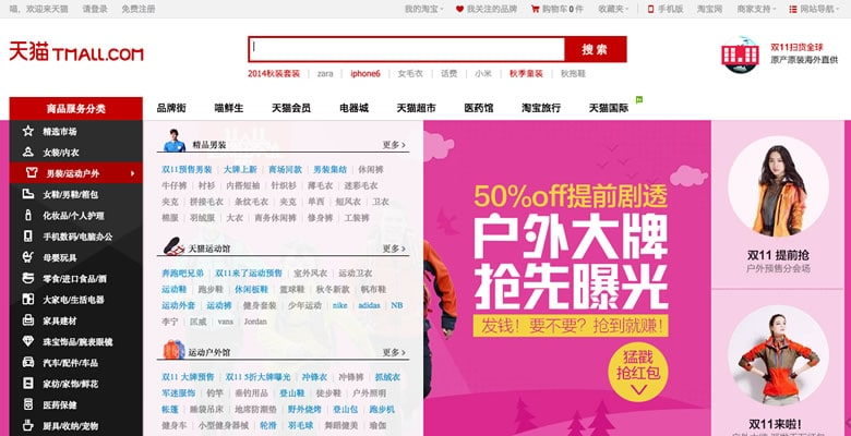 China's Tmall Global: Everything You Need To Know