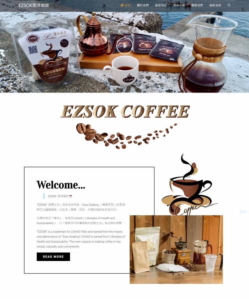 網頁設計-粟淂咖啡