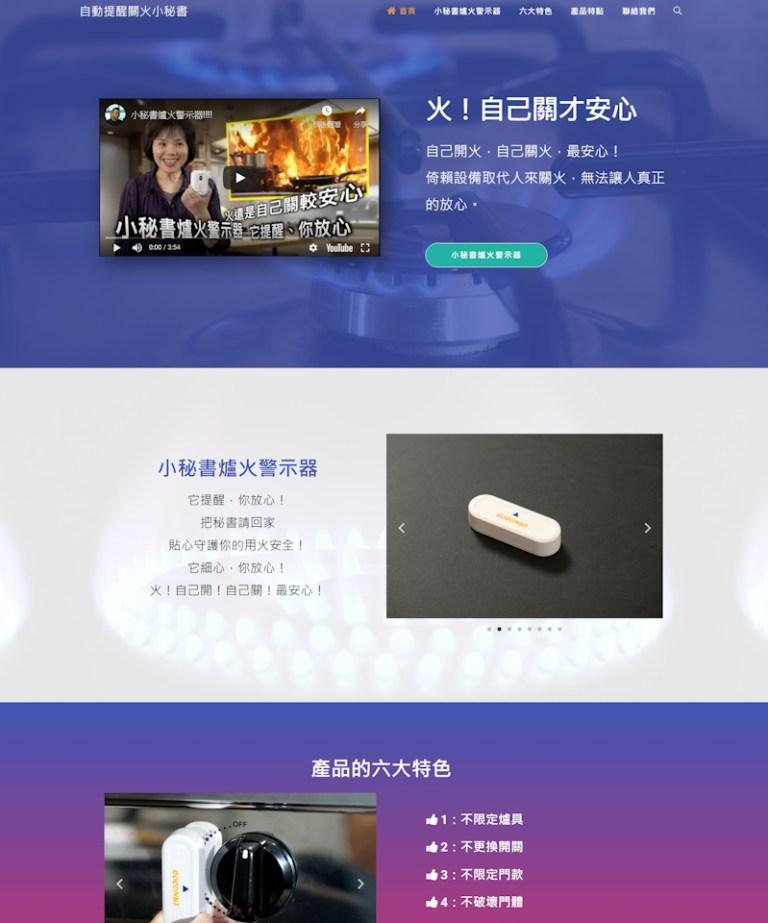 網頁設計-關火小秘書