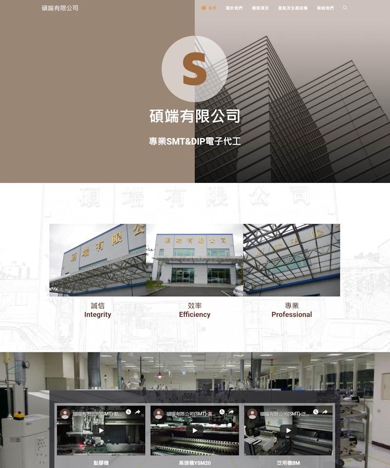 網頁設計-碩端公司
