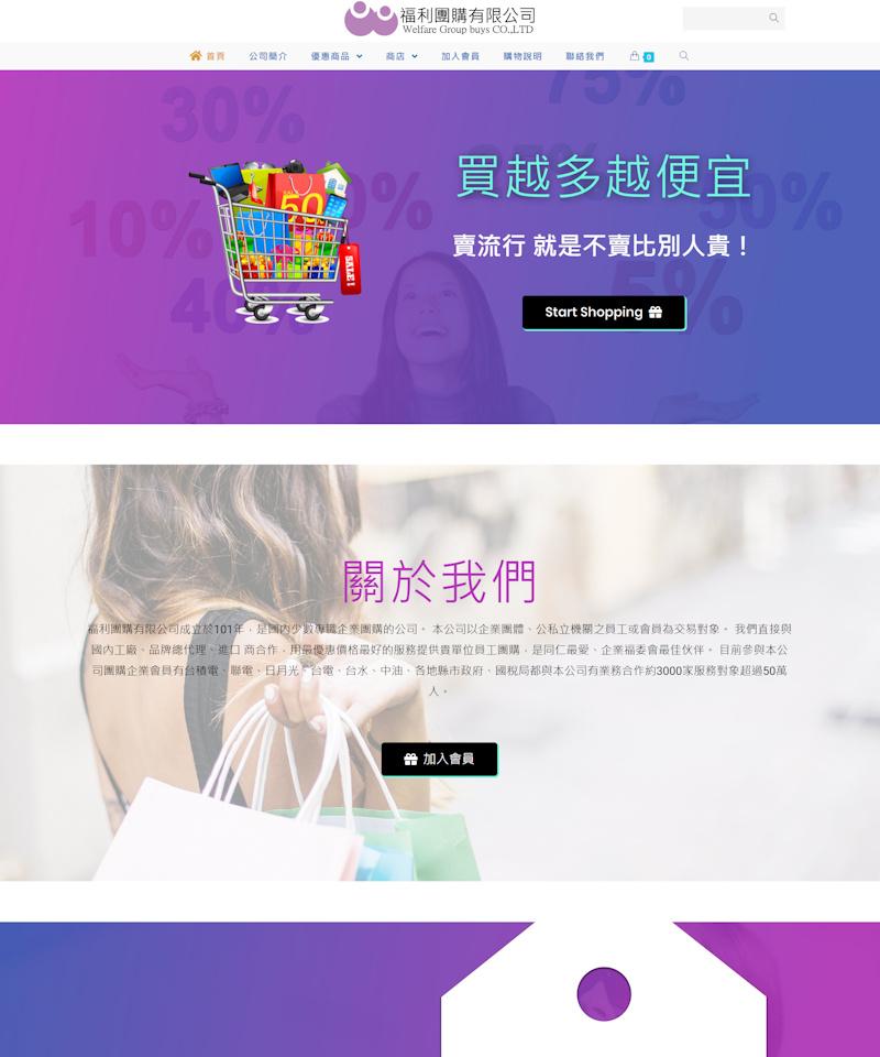 網頁設計-福利團購