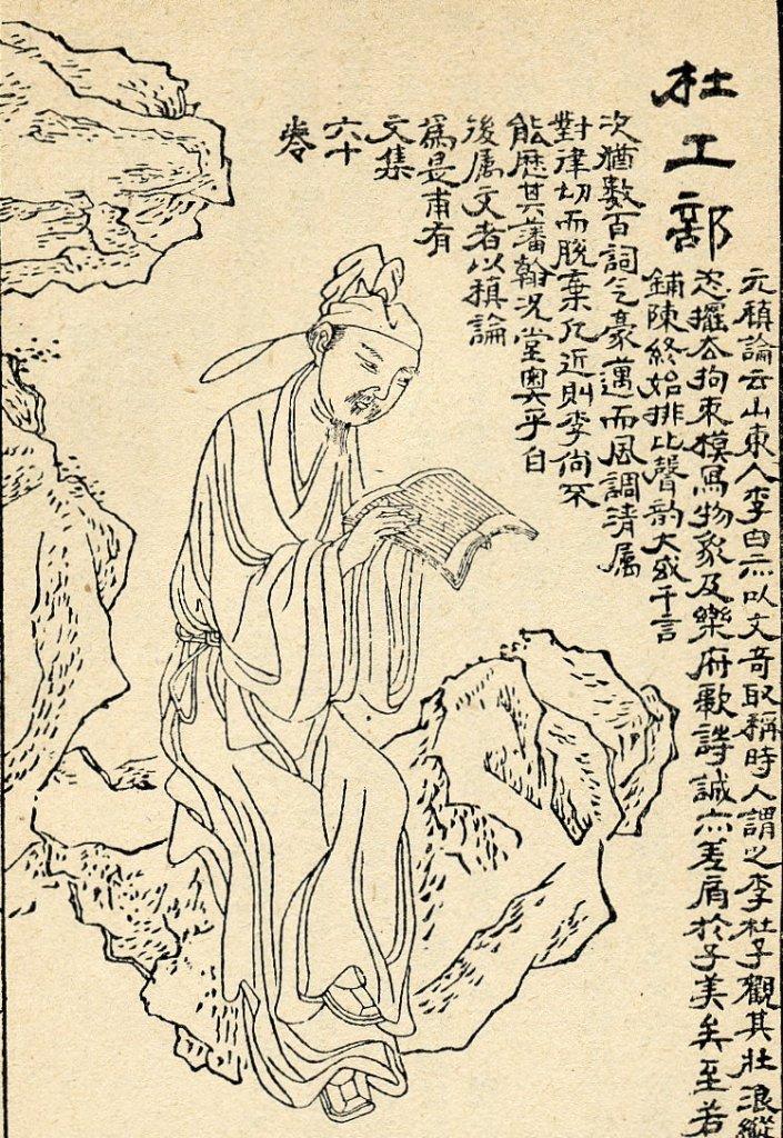 Du_Fu