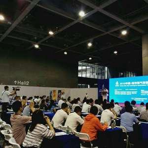 广东省城市燃气智能应用技术展览会
