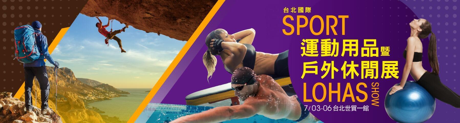 Sport & Lohas Show 1
