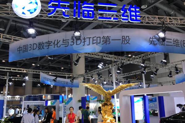 Shenzhen International Three-Dimensional Printing Industry Exhibition(SITDPIE) 1
