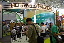 China International Medical Equipment Expo 7