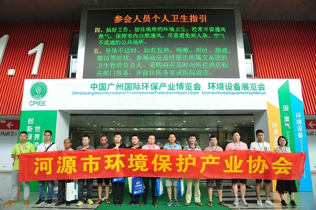 China (Guangzhou) International Environmental Protection Industry Expo(CPIEE) 1