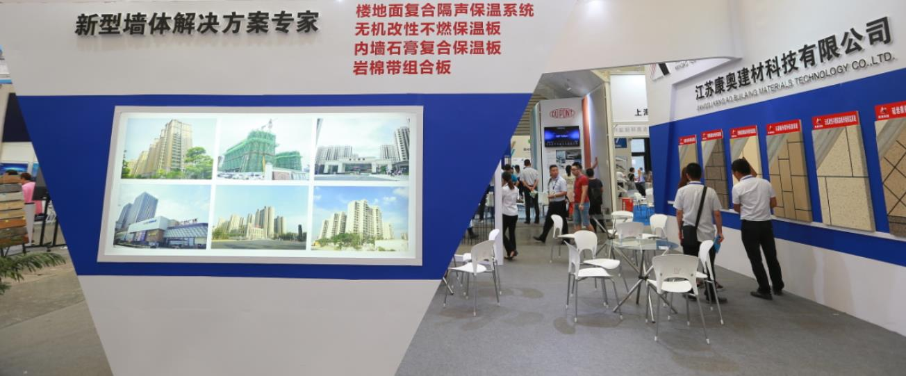 Shanghai International Green Architecture and Construction Materials Expo - ESBUILD 1
