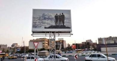 Iranian Heroic Billboard Depicts IDF Soldiers