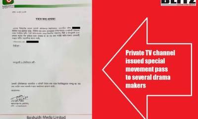 Boishakhi TV, Private TV channel, Bangladesh, Lockdown, Dhaka Metropolitan Police, Bangladesh Police, Bangladesh Film Development Corporation, Armed Forces