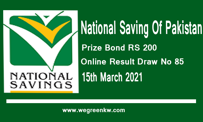 Prize Bond Rs 200 15th March 2021