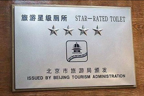 rated toilet 500x335 Beijing Shows Its Sympathetic Side with...Star rated Toilets picture