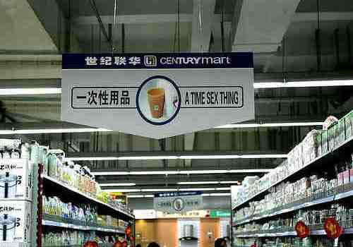 Hilarious Chinese Marketing Translation Fail