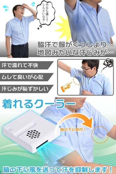 Thanko armpit fan Japan