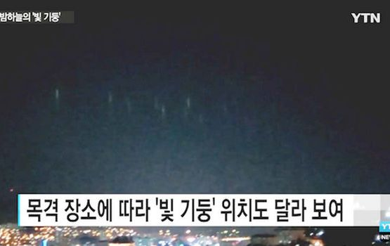 Weird Lights Over Korean City Have People Talking About Aliens