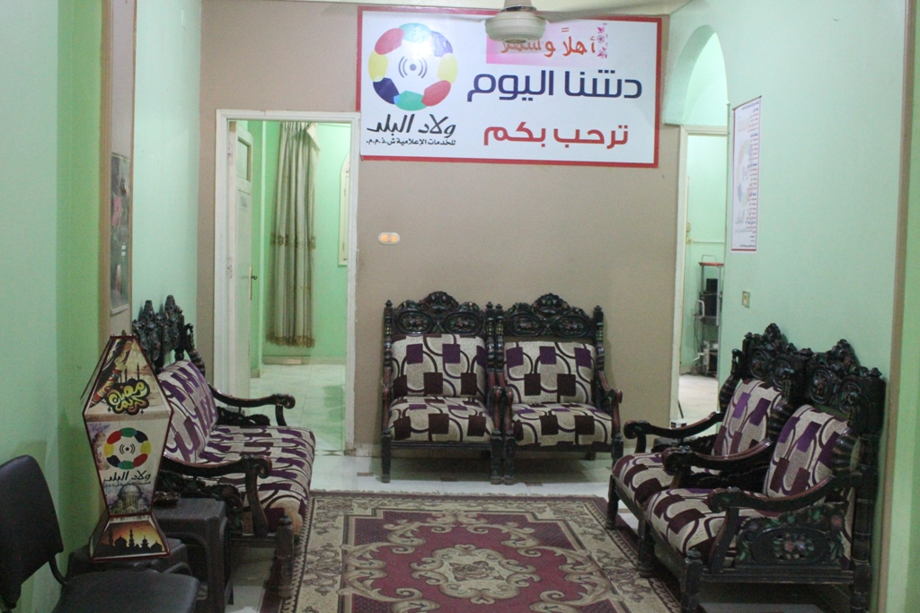 Welad El Balad Deshna Office