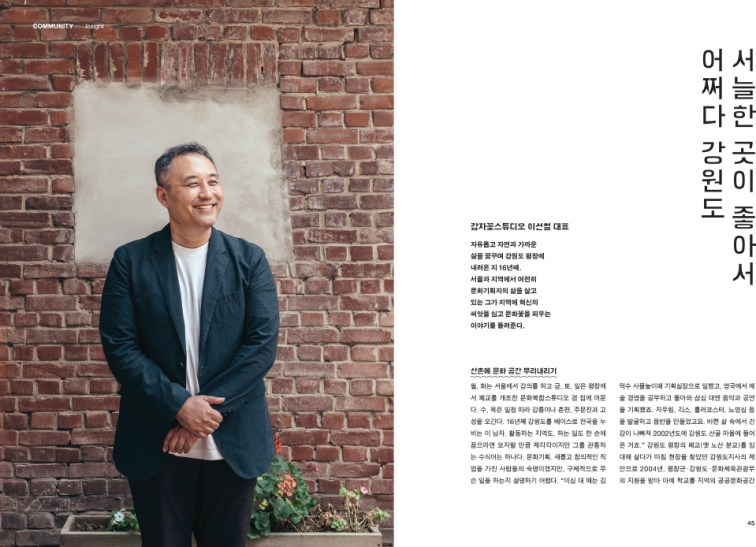 Editorial Photographer in Seoul, South Korea - Social Innovation in the Community