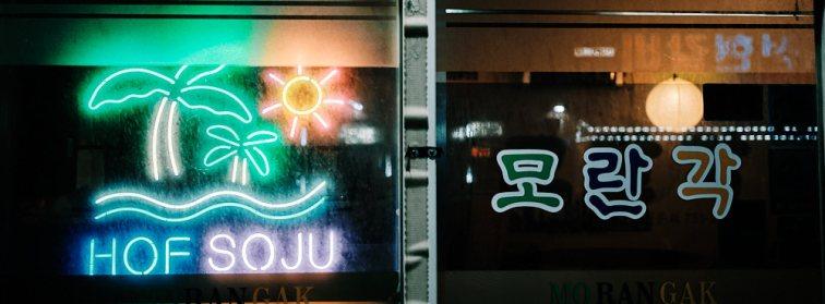 Old Jeju City Lights
