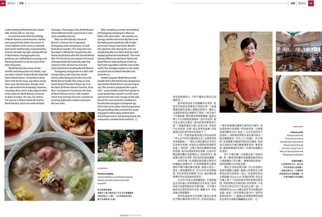 Cathay Pacific Discovery - North Korean Cuisine