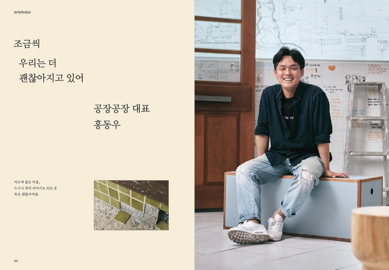 Don't Worry Village - Hong Dong-Woo - Editorial Photographer in Korea