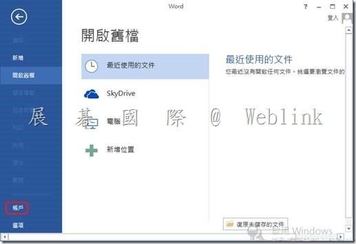 Office 2013 大量授權如何輸入 MAK 金鑰 | KS010 KB