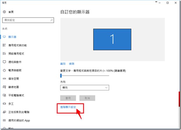 如何在Windows 10調整標題列的字體大小?