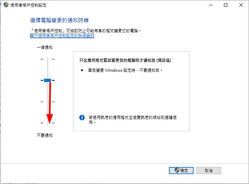 TeamViewer with Windows 10操作權限設定 解決遠端鍵盤/滑鼠無法操作問題