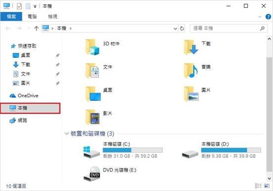 在Windows 10中。如何設定一開啟檔案總管就顯示為「本機」?