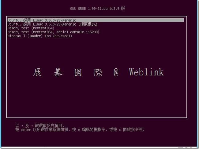 Windows 7 與 Ubuntu 雙系統 進行 PGP加密 | Wellife 創意好物