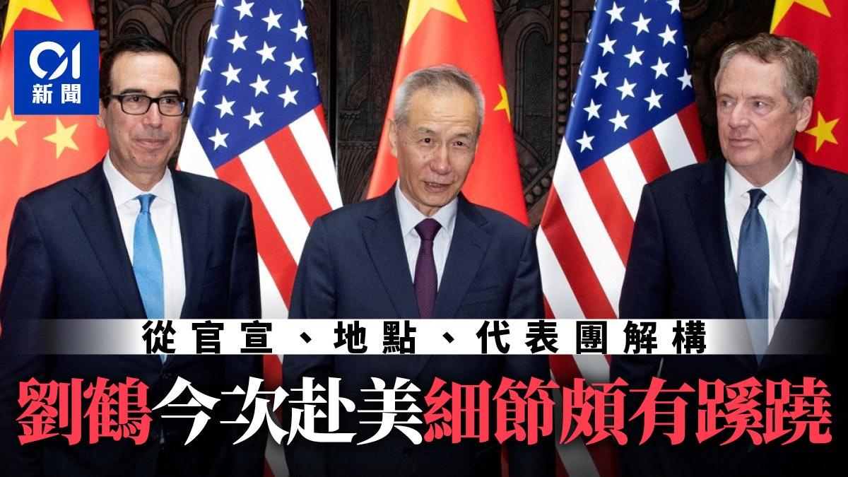 第七次赴美談判了 劉鶴這次來的三處不同尋常(圖)