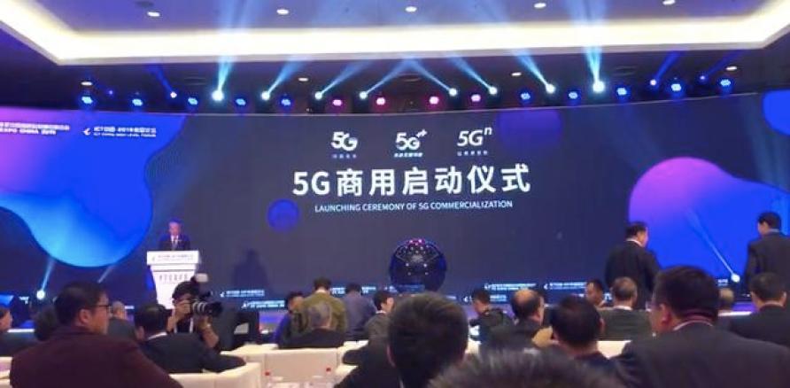5G商用启动仪式在京举行,中国5G大规模商用正式开启