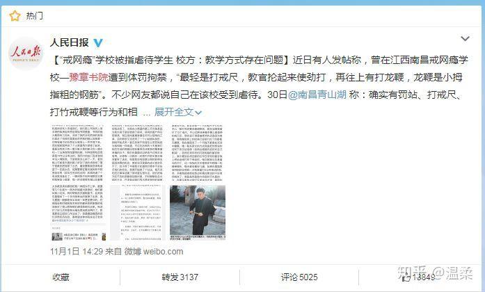 """内地热文:举报""""暴力管教机构""""却遭威胁,是谁在背后搞鬼?(图)"""