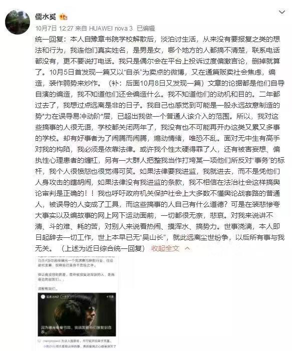 暴力阴影、司法困局与自我救赎 丨豫章书院曝光两年后(图)