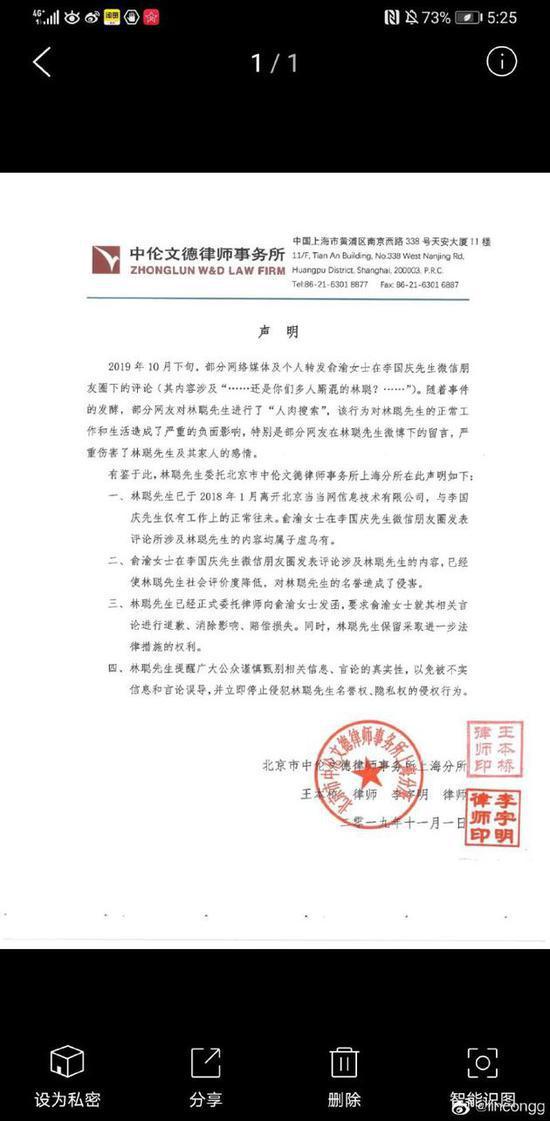 """当当前员工回应""""同性恋"""":与李是正常关系 将起诉俞渝(图)"""