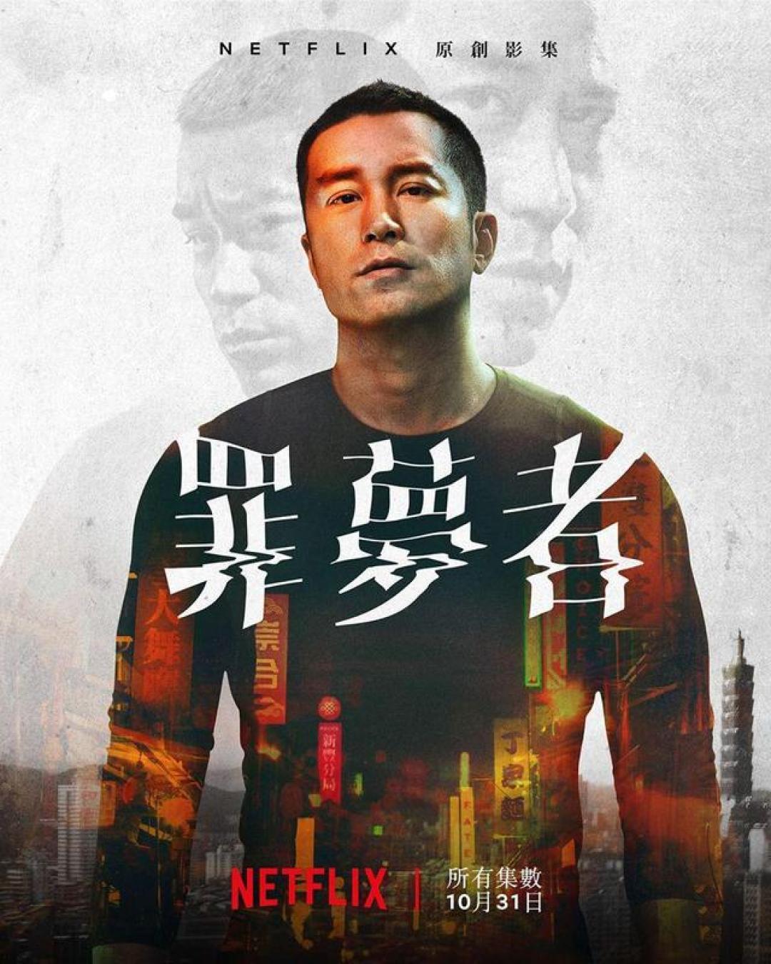奈飞首部华语剧《罪梦者》扑街?那是你没看懂罪与梦