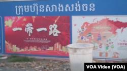 """不少柬埔寨人擔心,中國的""""一帶一路""""投資項目以及柬埔寨政府對北京的日益依賴會使得他們的國家成為中國附庸。"""