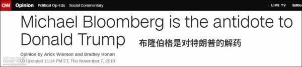 """""""我很懂布隆伯格,他會輸,還會花掉很多錢"""""""