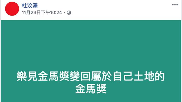 """公開聲援金馬的港星杜汶澤在臉書發文說:""""樂見金馬獎變回屬於自己土地的金馬獎""""。(杜汶澤臉書)"""